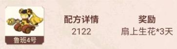 鲁班大师的工作室鲁班4号配方