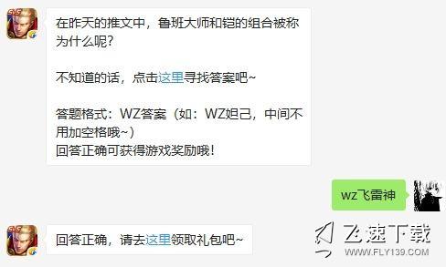 2019王者荣耀11月21日微信每日一题答案