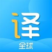 实时翻译王app下载-实时翻译王下载V1.0