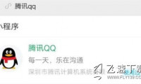 微信上可登录QQ怎么登录 微信登录QQ操作方法教学