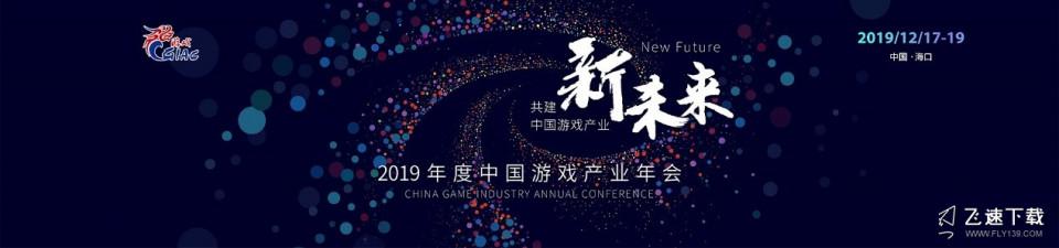 中国游戏产业年会精彩抢先看 日程活动全介绍