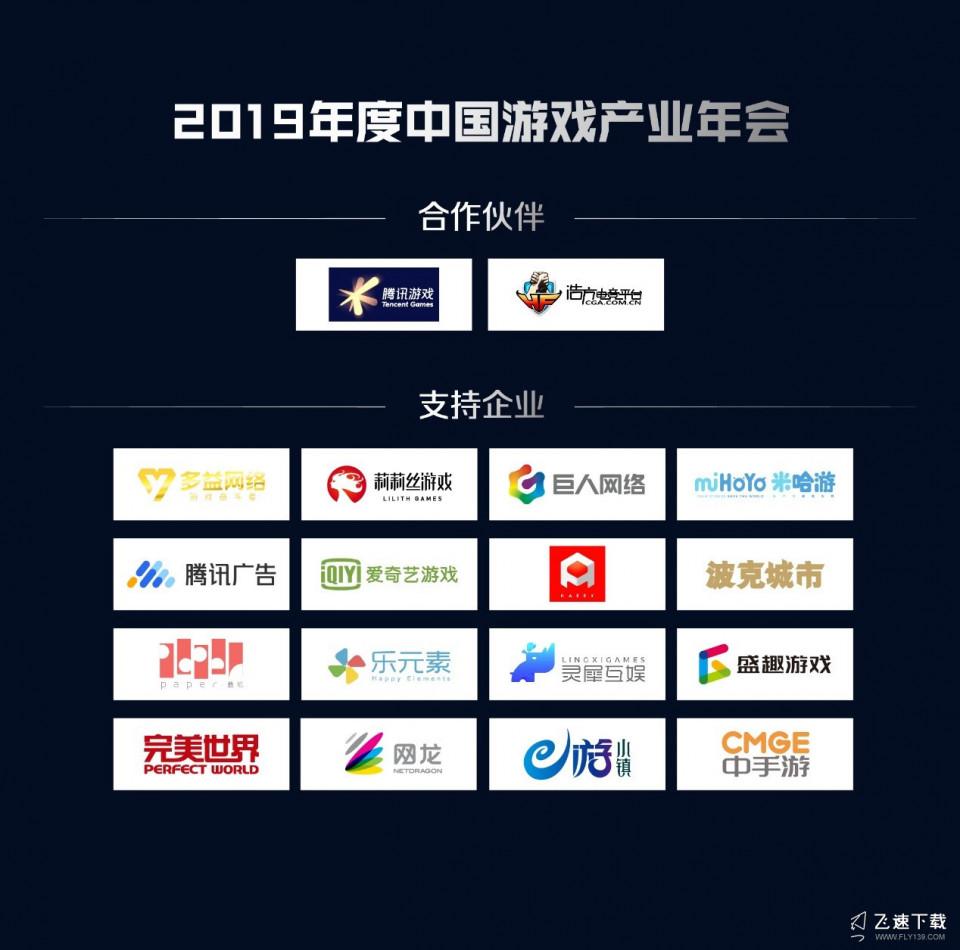 中国游戏产业年会精彩抢先看 日程活动全介绍【2】