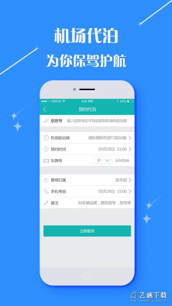 川翔商旅安卓版v2.9.6【3】