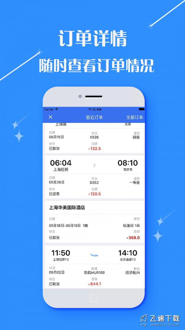 川翔商旅安卓版v2.9.6【2】
