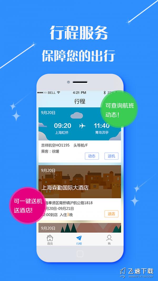 川翔商旅安卓版v2.9.6【1】
