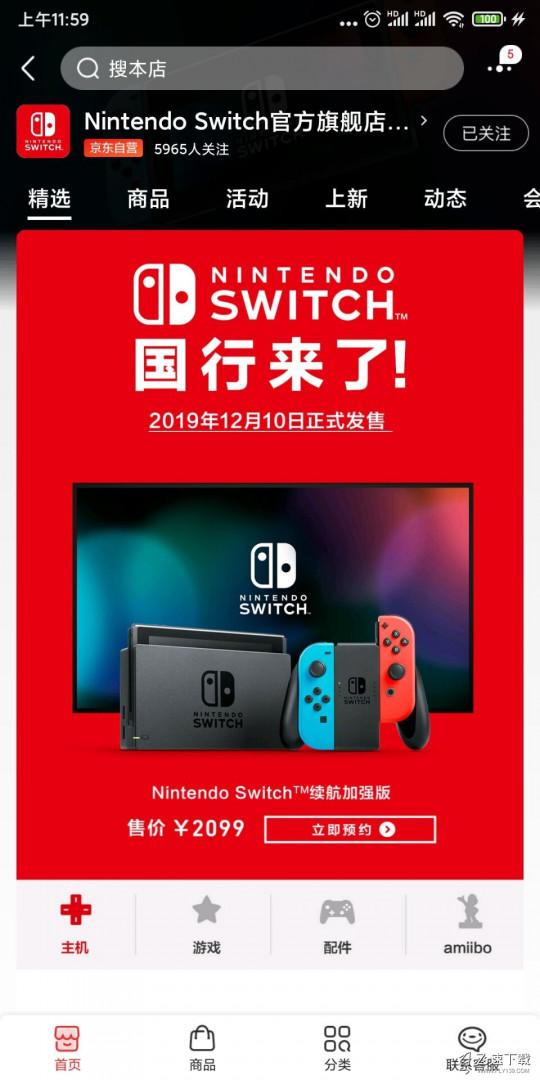 国行Switch预售开启,2099元12月10号发售