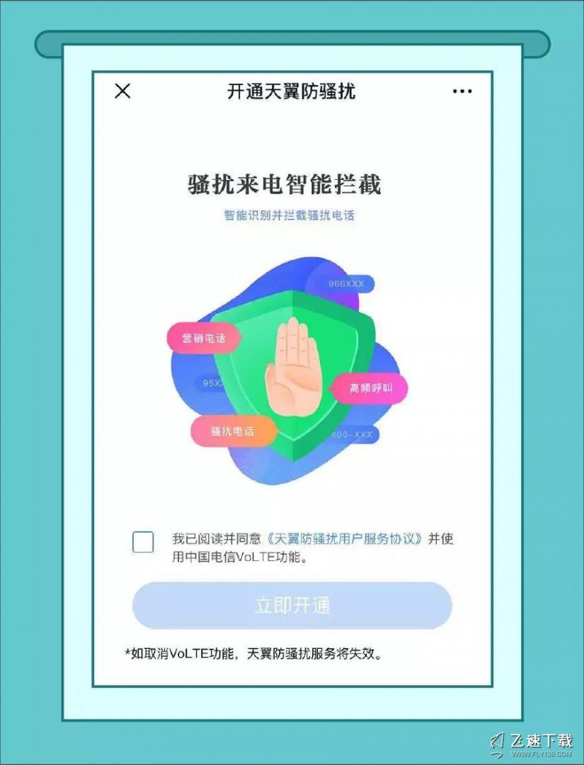 """中国电信""""天翼防骚扰""""是什么 中国电信怎么防骚扰教程"""