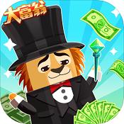 红薯市动物城游戏下载-红薯市动物城最新版下载V1.0.1