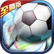 荣耀足球至尊版下载-荣耀足球变态版下载V1.0.0