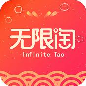 无限淘app下载-无限淘手机版下载V20.0.0