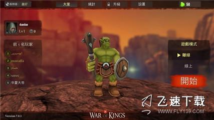 王国战争界面截图预览
