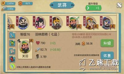 QO三国界面截图预览
