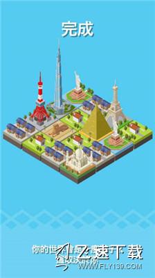 世界构造界面截图预览