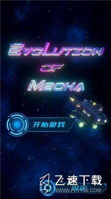 进化机械游戏界面截图预览