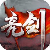 亮剑行动安卓版V1.6