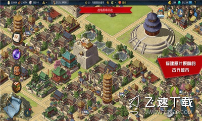 模拟帝国破解版界面截图预览