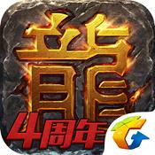 热血传奇4周年手游下载-热血传奇四周年游戏下载v1.4.58.7099