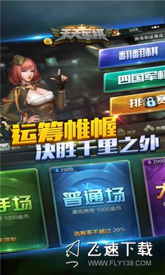 天天军棋腾讯版界面截图预览
