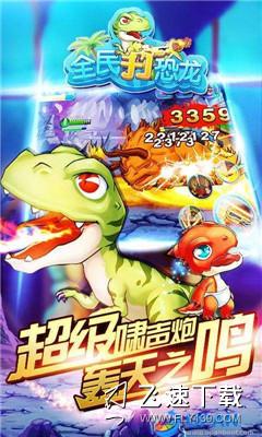 疯狂打恐龙红包版