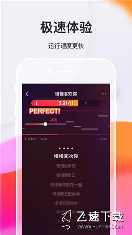 全民K歌极速版界面截图预览