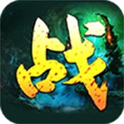 战OL安卓版V1.0.10