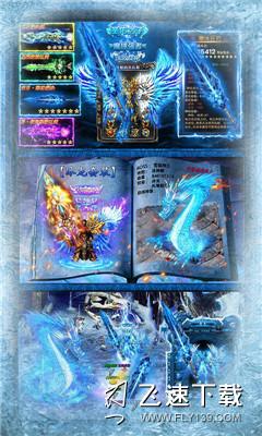 冰火魔界超V版界面截图预览