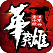 中华英雄重返十年经典超V版V1.7.01.1