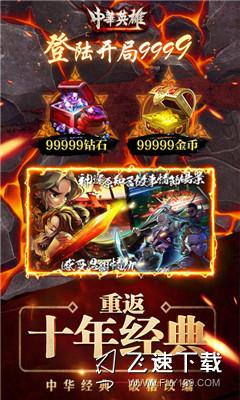中华英雄重返十年经典超V版界面截图预览