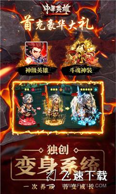 中华英雄重返十年经典超V版