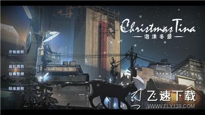 泡沫冬景可爱的圣诞礼物界面截图预览
