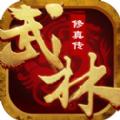 修真武林官方版v1.0.1