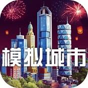 模拟城市建设无限金币破解版下载-模拟城市建设无限金币绿钞版下载V1.29.3