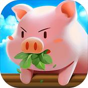 猪场大亨官方版 V1.0