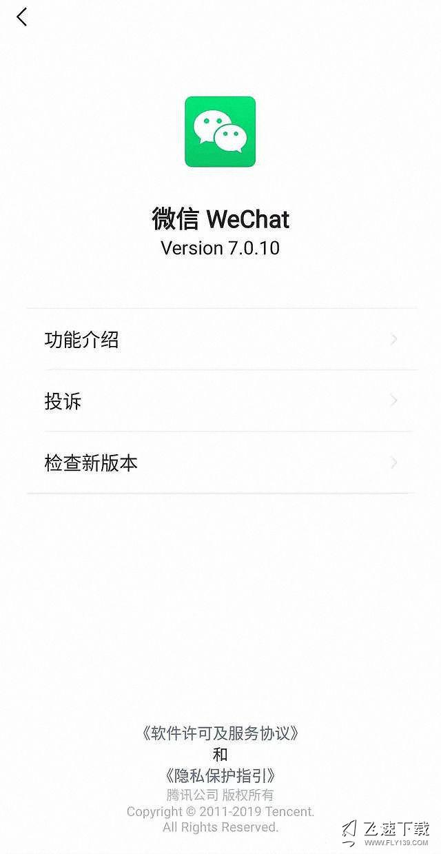 安卓微信7.0.10正式版发布,分为32位和64位两个版本