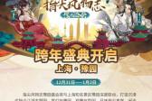 《剑网3:指尖江湖》将开启指尖风物志豫园盛会