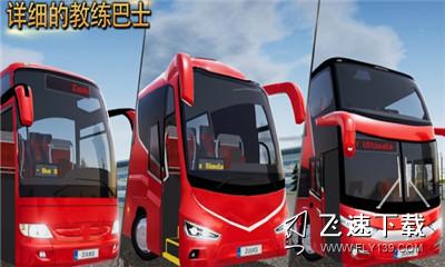 公交车模拟器中文版