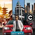环游世界驾驶游戏下载-环游世界驾驶手机版下载V1.09