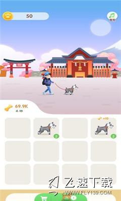 牵着狗狗去旅行破解版界面截图预览