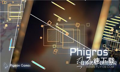 Phigros界面截图预览