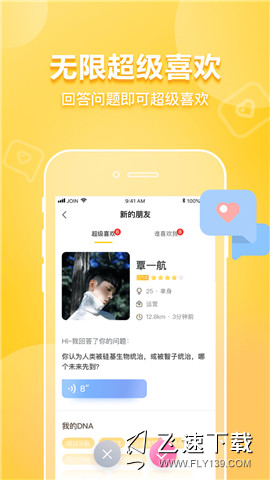 join界面截图预览