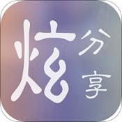 炫分享手机版V1.5