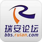 瑞安论坛V5.0.3
