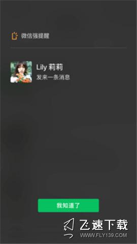 微信7.0.10内测版界面截图预览