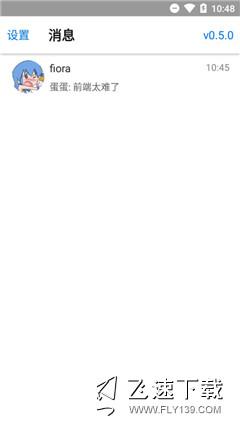 fiora聊天室界面截图预览