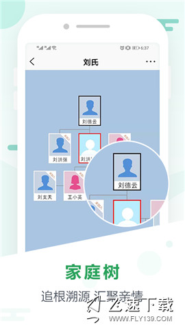 家族社交界面截图预览