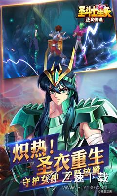 圣斗士星矢正义传说界面截图预览