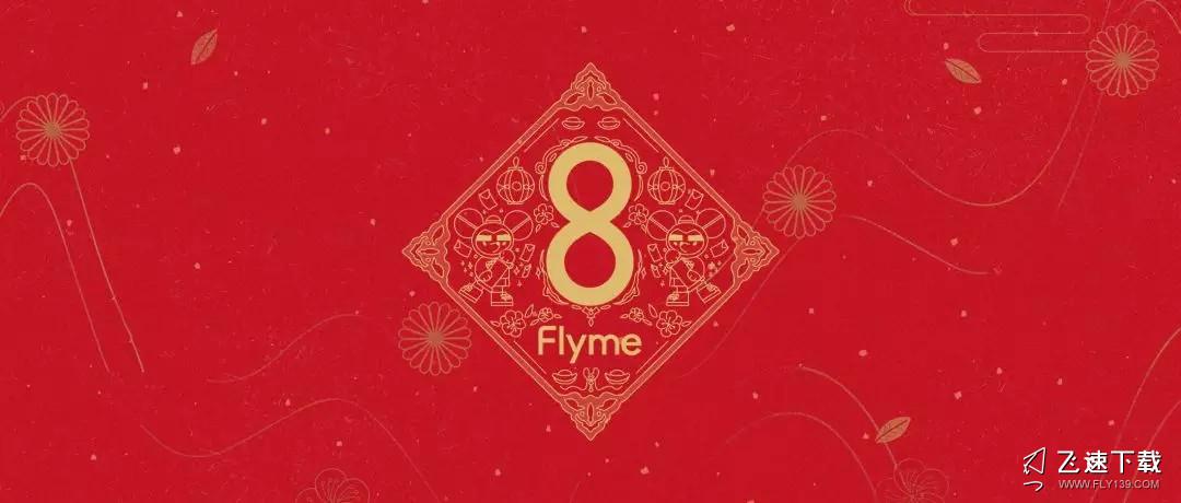 Flyme8新春体验版刷机包下载,魅族Flyme8.20.1.7beta固件官方最新版