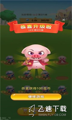 欢乐养猪场界面截图预览