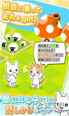 开拓猫猫岛界面截图预览
