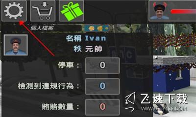 交通警察模拟器中文版